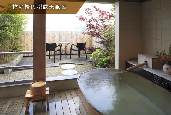 檜の楕円型露天風呂
