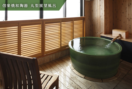 信楽焼和陶器 丸型展望風呂